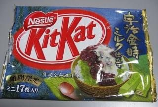 uji-kintoki-anko-und-macha-tea