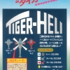 tigerheli-01