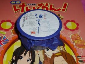 Sake Pudding 300x225