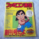 Famicom Tsuushin, Ausgabe 1/1986