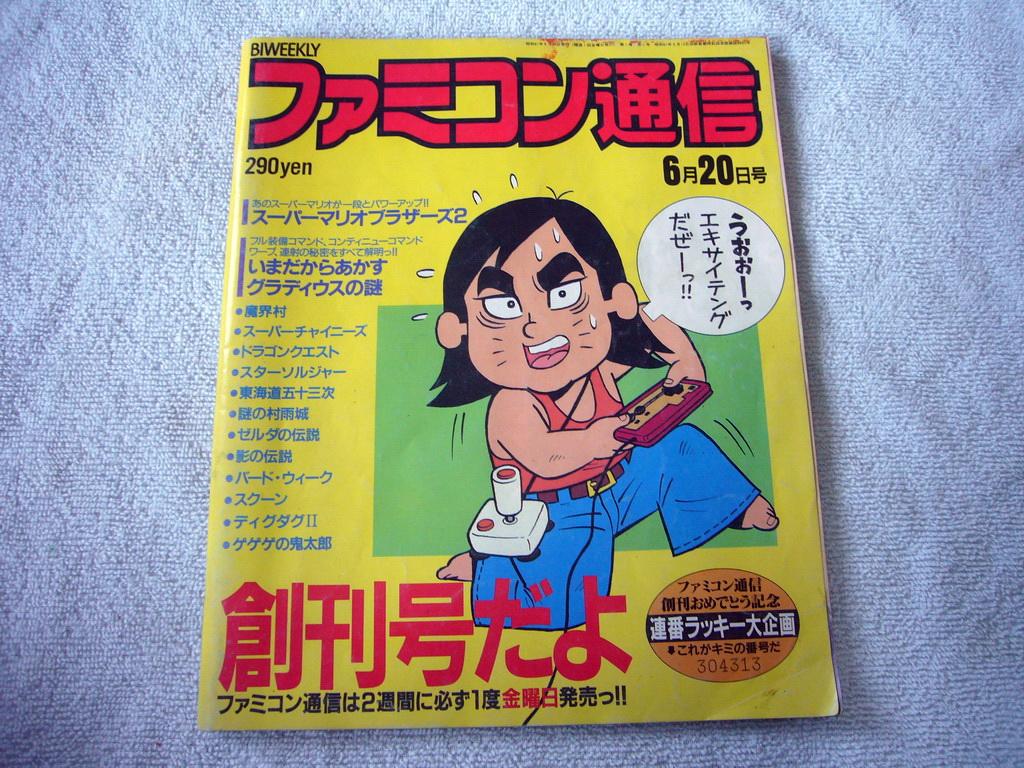 Famitsu1_01
