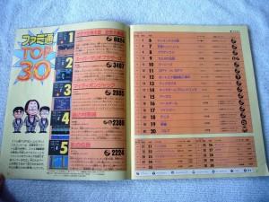 Famitsu1_03