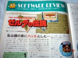 Famitsu1_05