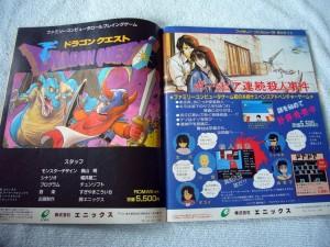 Famitsu1_06