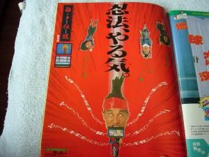 Famitsu1_08