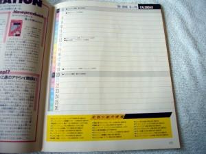 Famitsu1_10