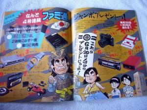 Famitsu1_11