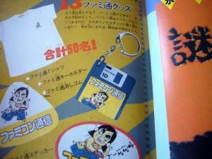 Famitsu1_12