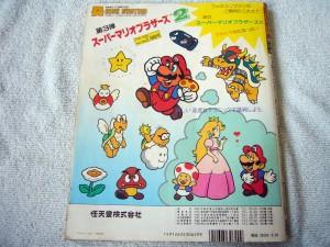 Famitsu1_14