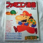 Famicom Tsuushin, Ausgabe 2/1986