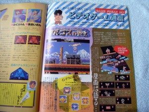 Video Game Tsushin