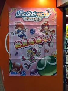 Arcade2014_14