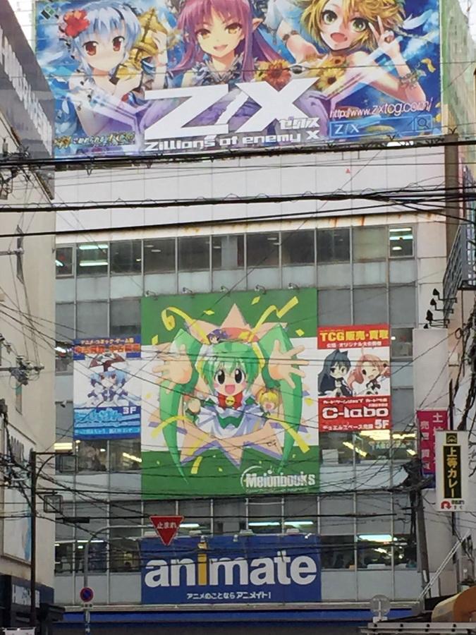 Otaku Osaka