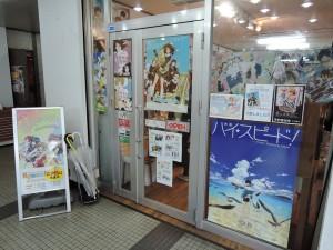 KyoAni Shop - sehr klein srcset=