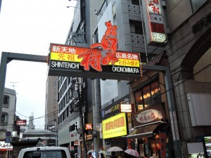 Okonomiyaki House