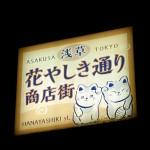 24 Tage in Japan – Teil 2 über Hiroshima und Kagoshima