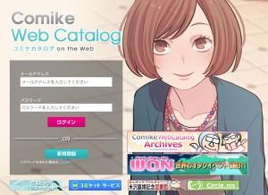 Comiket Web Portal