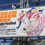 Wonderful Hobby Life For You – Winter WonFes 2017